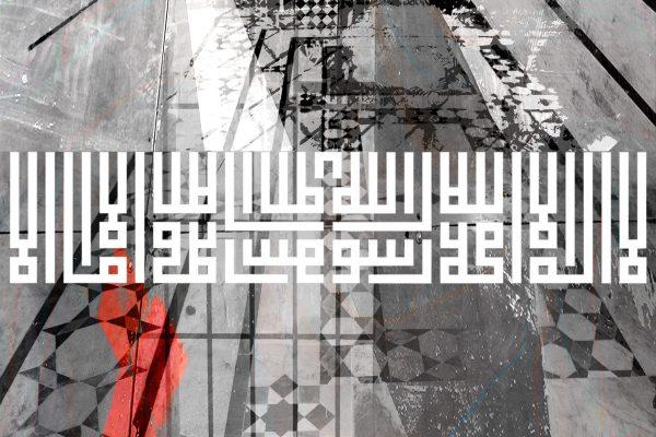 islamic-art-adnan-elladen-illaden-islam-muslim-hijab-prophet-mosque-allah-yeg-digital-3d-arthiteckt-quran-madina-01